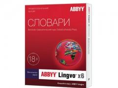 ABBYY Lingvo x6 Многоязычная Профессиональная версия