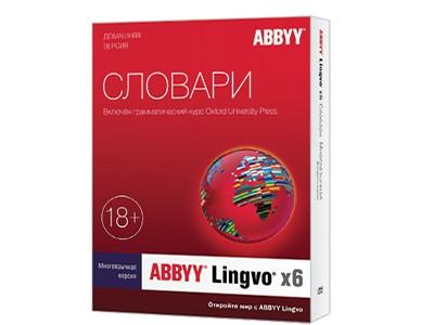 ABBYY Lingvo x6 Многоязычная Домашняя версия