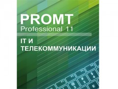 PROMT Professional 11: IT и телекоммуникации