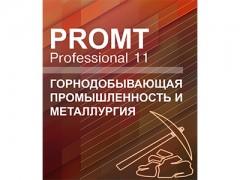PROMT Professional 11: Горнодобывающая промышленность и металлургия.
