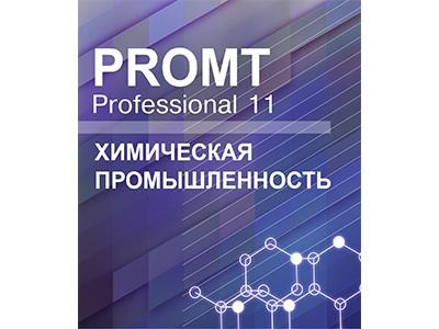 PROMT Professional 11: Химическая промышленность.