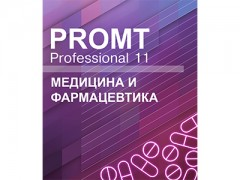 PROMT Professional 11: Медицина и фармацевтика
