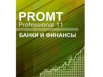 PROMT Professional 11: Банки и Финансы