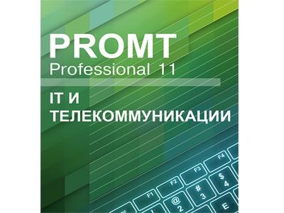 PROMT Professional 20: IT и телекоммуникации
