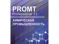 PROMT Professional 20: Химическая промышленность.