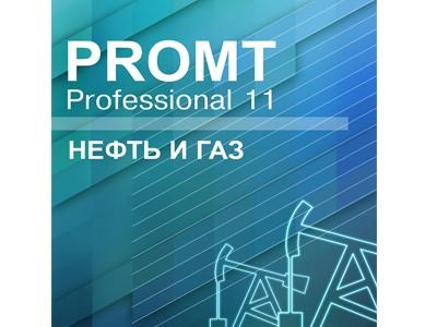 PROMT Professional 20: Нефть и Газ